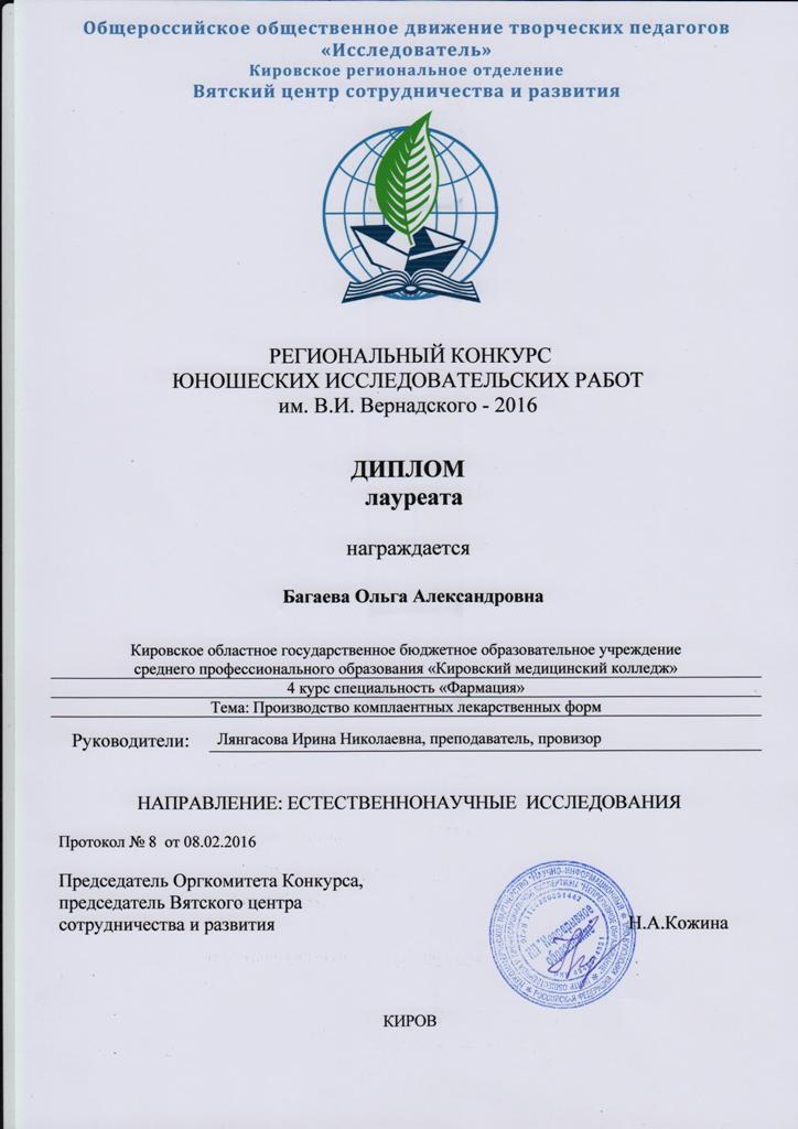 Протоколы конкурсов социального работника