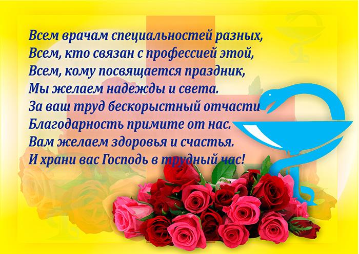Открытки поздравления ко дню медицинского работника