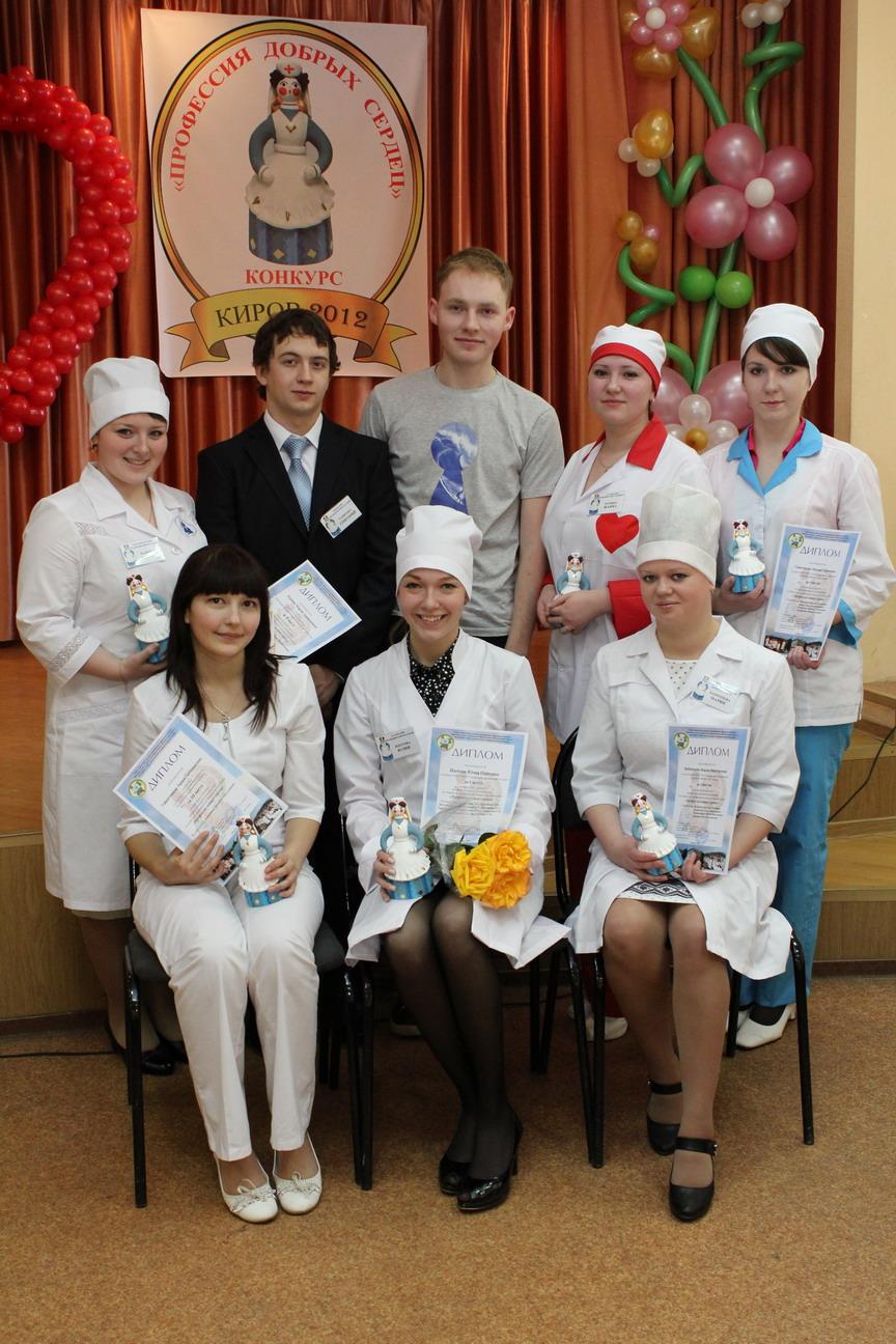 Конкурс студентов медицинского колледжа